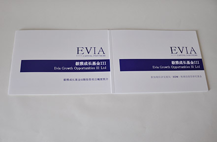 广州样本画册印刷企业 广州企业画册印刷纸有哪些图片