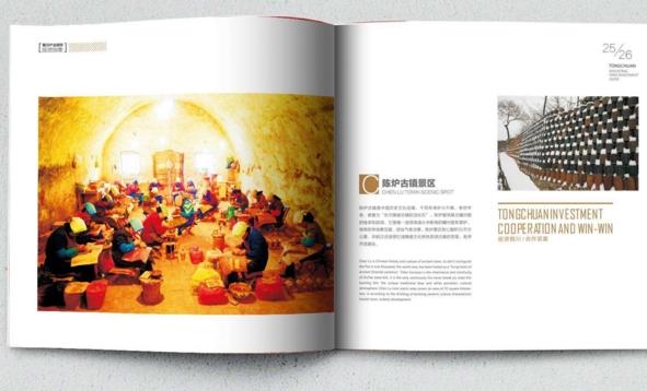 广州产品宣传画册印刷公司 广州宣武书刊画册印刷