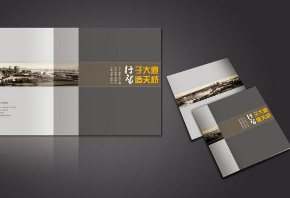 广州印刷画册设计尺寸