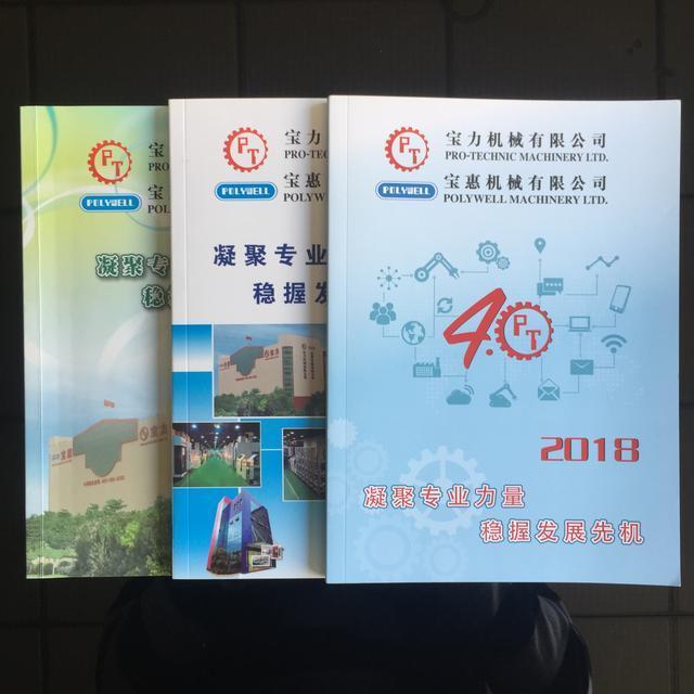 广州画册书刊设计印刷