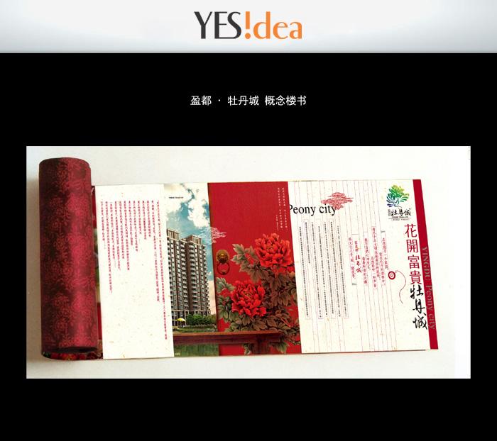广州公司画册怎样制作 广州印刷设计