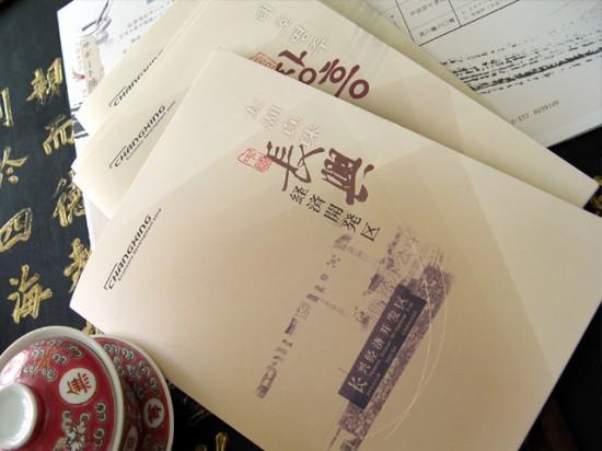 广州彩色印刷