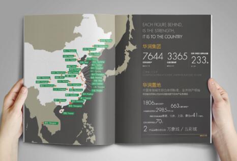 广州平面画册设计印刷