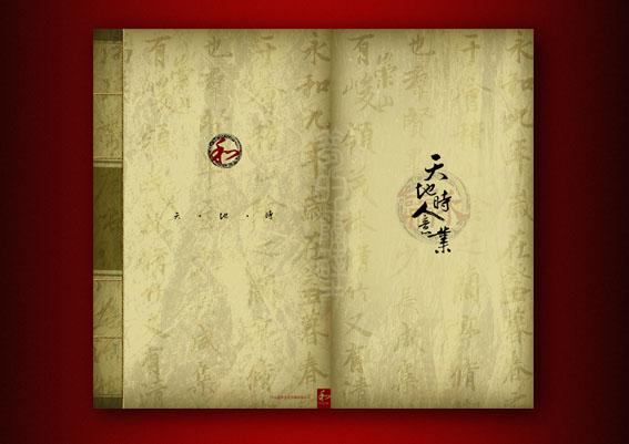 广州木门画册设计制作