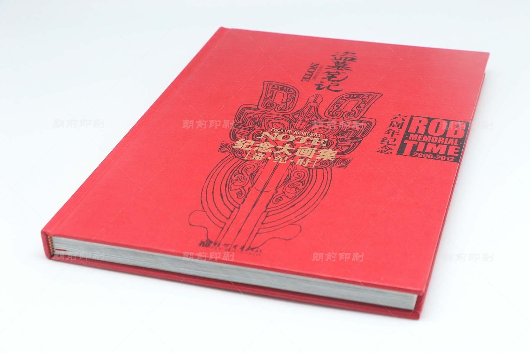 广州简易画册设计制作 广州143页画册印刷多少钱