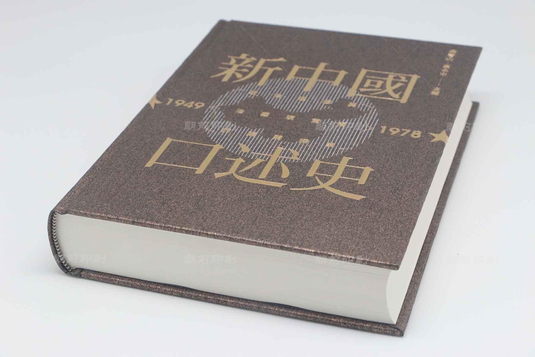 广州专业企业画册设计印刷 广州印刷厂家