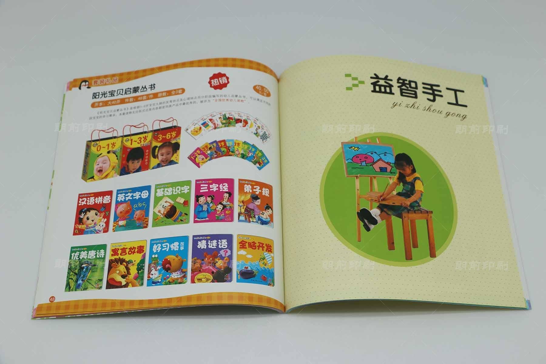 广州画册设计印刷报价