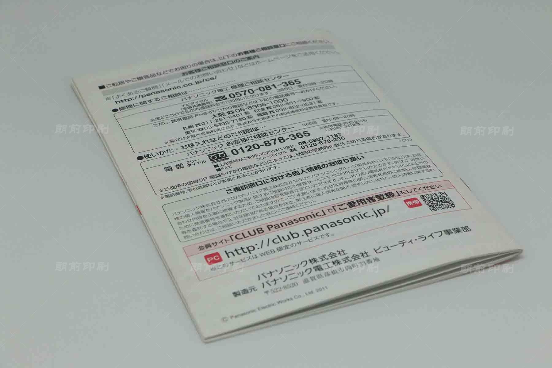 广州浴室柜画册制作商公司 广州画册设计印刷137