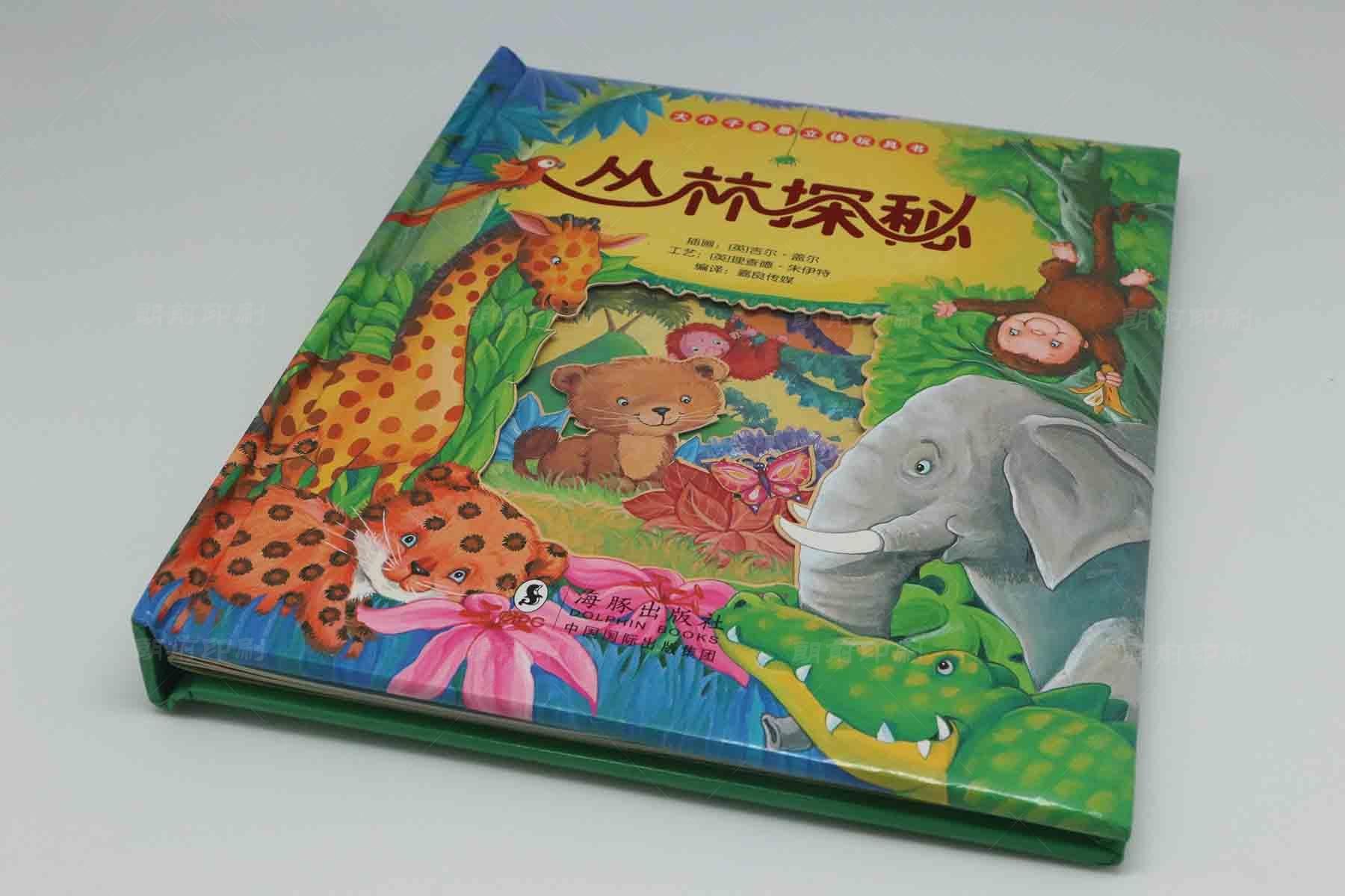 广州印刷画册跨页图怎么做