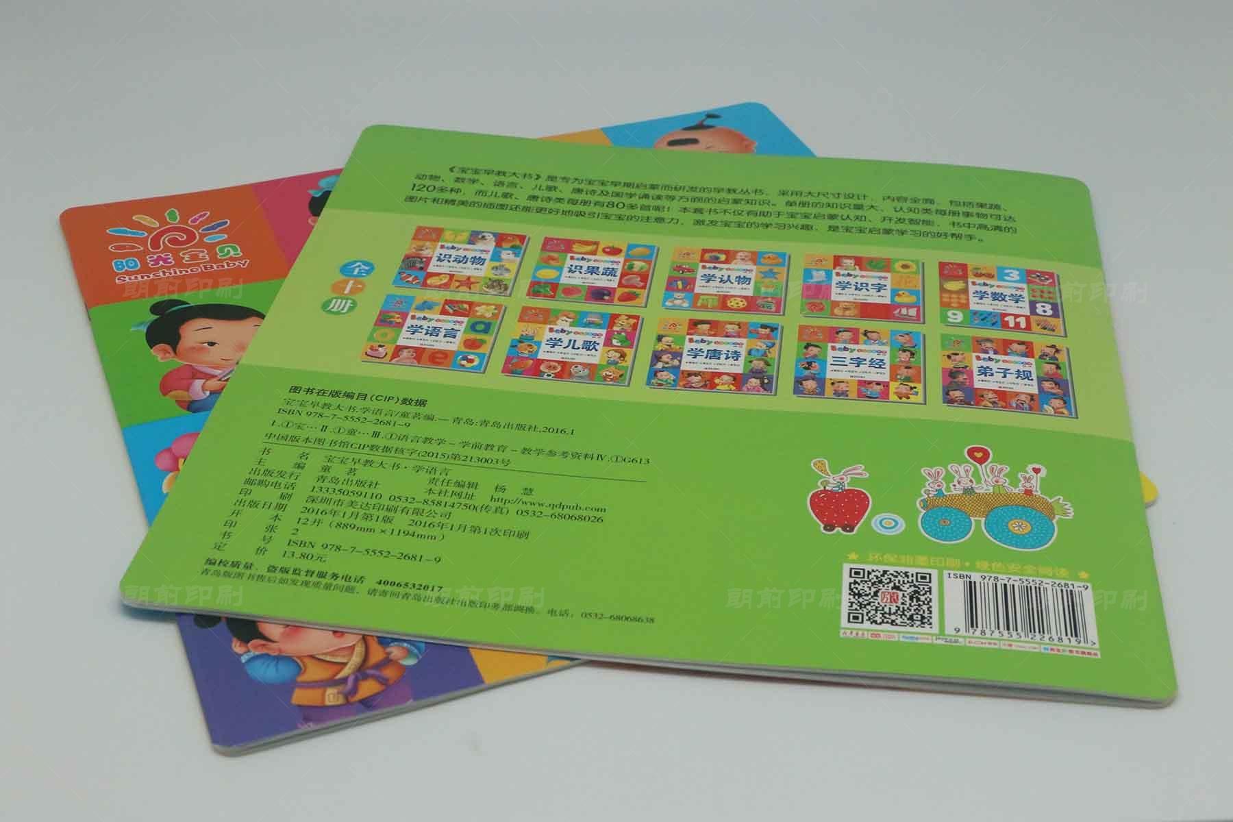 广州企业画册印刷 广州印刷网