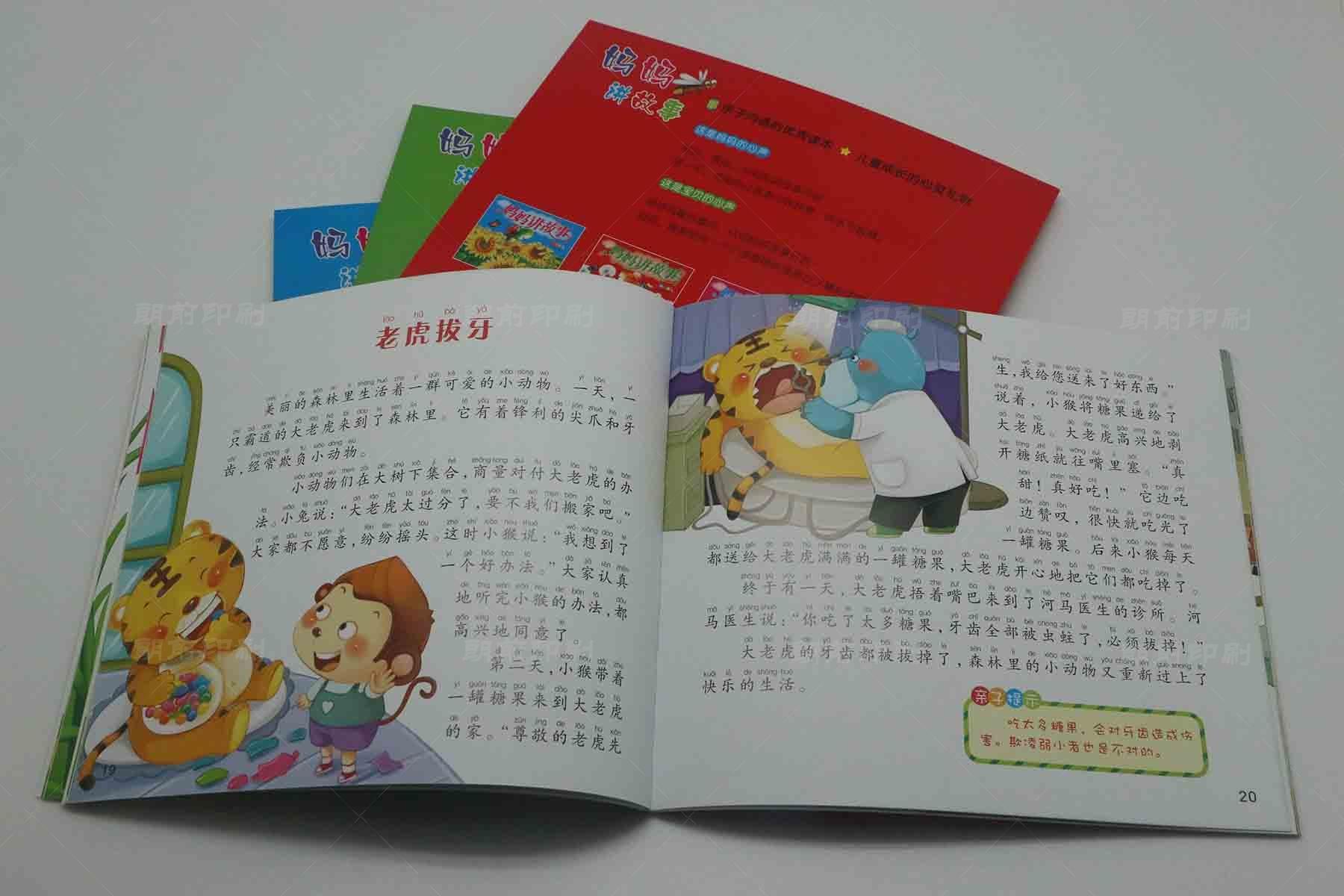 广州产品画册印刷 广州公司画册专业印刷厂