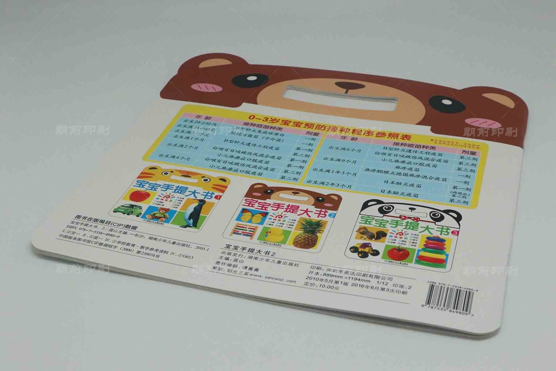 广州画册设计印刷