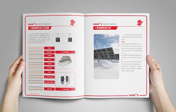 广州画册印刷用多少克的纸 广州品牌画册设计制作