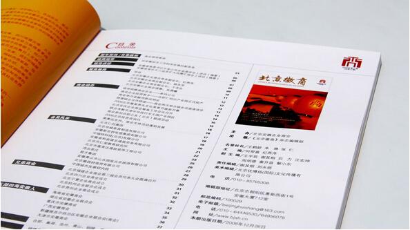 广州画册彩页设计印刷
