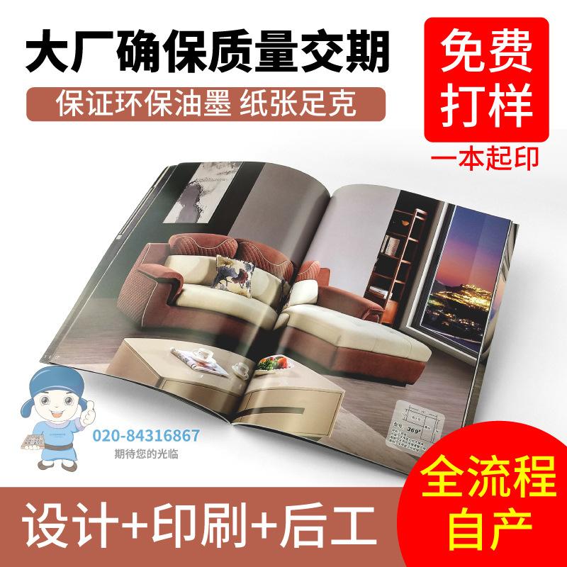 广州学校画册设计印刷