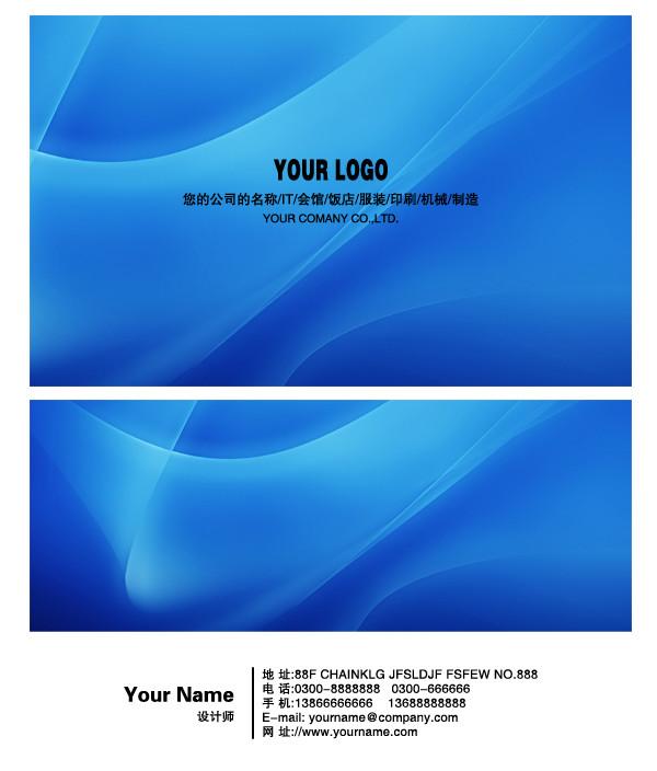 名片素材 海洋深蓝企业名片模板下载 名片模板 名片_.