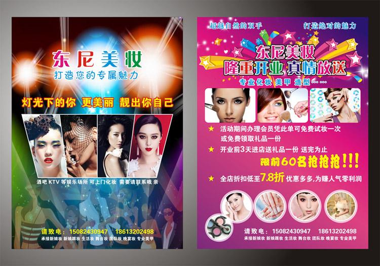 157克双铜纸美发店宣传单图片